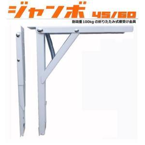 折りたたみ棚受け ジャンボ45cm|web-takigawa