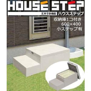 収納庫付き段差解消ステップ ハウスステップ 900×400 小ステップ付き|web-takigawa