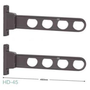 物干し金物 屋外ベランダ腰壁付けタイプ HD-45|web-takigawa