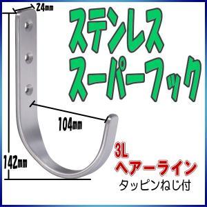 ステンレススーパーフック 3L ヘアーライン|web-takigawa