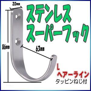 ステンレススーパーフック L ヘアーライン|web-takigawa