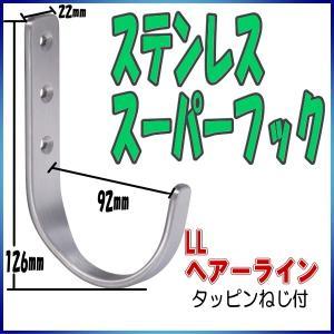 ステンレススーパーフック LL ヘアーライン|web-takigawa