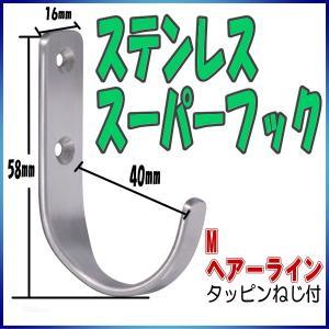 ステンレススーパーフック M ヘアーライン|web-takigawa