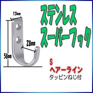 ステンレススーパーフック S ヘアーライン|web-takigawa