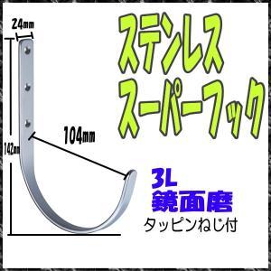 ステンレススーパーフック 3L 鏡面磨|web-takigawa
