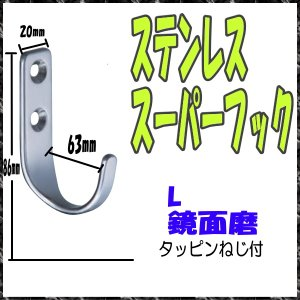 ステンレススーパーフック L 鏡面磨|web-takigawa