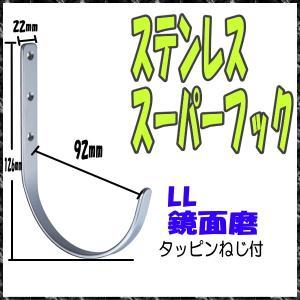 ステンレススーパーフック LL 鏡面磨|web-takigawa