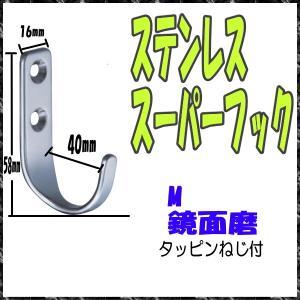 ステンレススーパーフック M 鏡面磨|web-takigawa