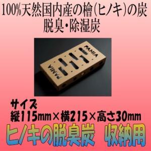 天然ヒノキ100%消臭脱臭炭 収納用ボックス用|web-takigawa