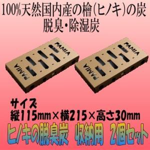 天然ヒノキ100%消臭脱臭炭 収納用ボックス用2個セット|web-takigawa