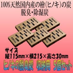 天然ヒノキ100%消臭脱臭炭 収納用ボックス用5個セット|web-takigawa
