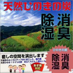 天然ひのき100%の脱臭炭 おふくろさん 2個セット|web-takigawa