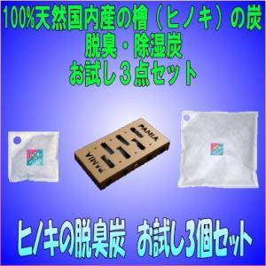 天然ひのき100%の脱臭炭 お試し3点セット|web-takigawa