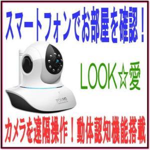 スマートフォンで遠隔操作できる室内防犯・監視カメラ LOOK☆愛|web-takigawa