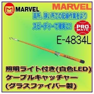 マーベル MARVEL ケーブルキャッチャー E-4834L 照明ライト付き(グラスファイバー製)|web-takigawa