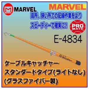 マーベル MARVEL ケーブルキャッチャー E-4834 スタンダードタイプ ライトなし(グラスファイバー製)|web-takigawa