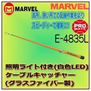 マーベル MARVEL ケーブルキャッチャー E-4835L 照明ライト付き(グラスファイバー製)|web-takigawa