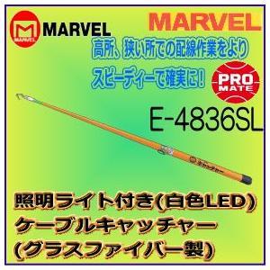 マーベル MARVEL ケーブルキャッチャー E-4836SL 照明ライト付き(グラスファイバー製)|web-takigawa