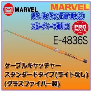 マーベル MARVEL ケーブルキャッチャー E-4836S スタンダードタイプ ライトなし(グラスファイバー製)|web-takigawa