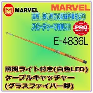 マーベル MARVEL ケーブルキャッチャー E-4836L 照明ライト付き(グラスファイバー製)|web-takigawa