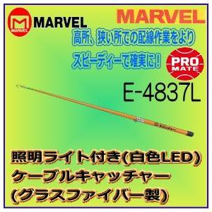 マーベル MARVEL ケーブルキャッチャー E-4837L 照明ライト付き(グラスファイバー製)|web-takigawa