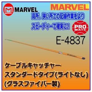 マーベル MARVEL ケーブルキャッチャー E-4837 スタンダードタイプ ライトなし(グラスファイバー製)|web-takigawa