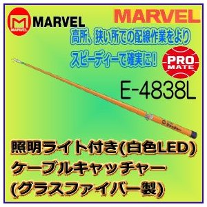 マーベル MARVEL ケーブルキャッチャー E-4838L 照明ライト付き(グラスファイバー製)|web-takigawa