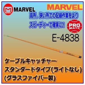 マーベル MARVEL ケーブルキャッチャー E-4838 スタンダードタイプ ライトなし(グラスファイバー製)|web-takigawa