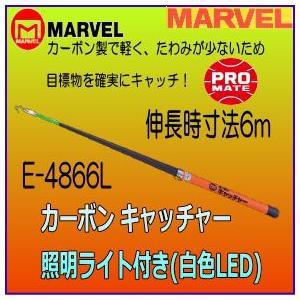 マーベル MARVEL カーボンキャッチャー E-4866L 照明ライト付き|web-takigawa