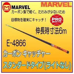 マーベル MARVEL カーボンキャッチャー E-4866スタンダードタイプ(ライトなし)|web-takigawa