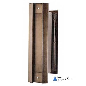 ポスト口(郵便受け)壁貫通内フタ付き 縦型 アンバー|web-takigawa