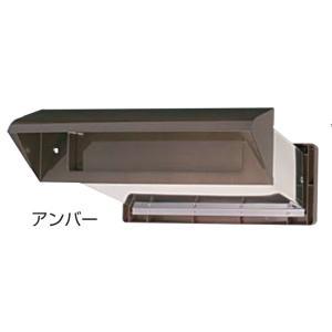 ポスト口(郵便受け・シュート)壁埋め込み幅広タイプ #30 アンバー|web-takigawa