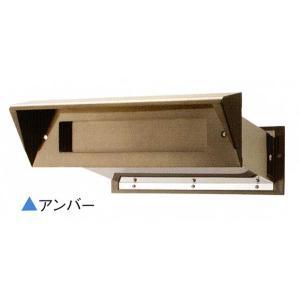 ポスト口(郵便受け・シュート)埋め込みひさし付き #24 アンバー 厚壁用|web-takigawa