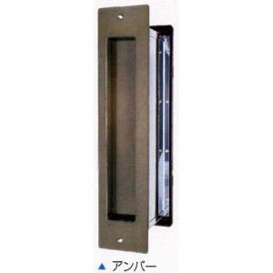 ポスト口(郵便受け)壁埋め込み内フタ付き 縦型#3000 アンバー|web-takigawa