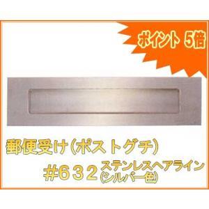 郵便受け(ポストぐち) 差入口 #632|web-takigawa