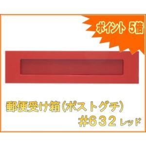 郵便受け(ポストぐち) 差入口 #632レッド|web-takigawa