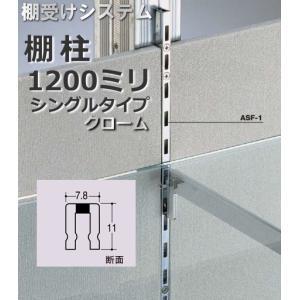 棚受け金具 棚柱(支柱レール) シングルタイプ1200ミリ|web-takigawa