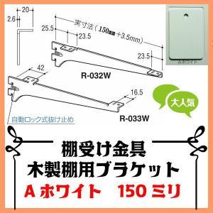棚受け金具 木製棚用ブラケット150ミリホワイト|web-takigawa
