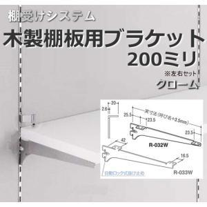棚受け金具 木製棚用ブラケット200ミリ|web-takigawa