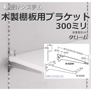 棚受け金具 木製棚用ブラケット300ミリ|web-takigawa