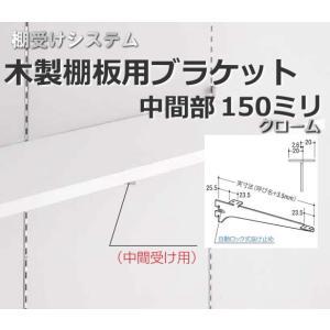 棚受け金具 木製棚用ブラケット中間部150ミリ|web-takigawa