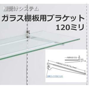 棚受け金具 ガラス棚用ブラケット120ミリ|web-takigawa