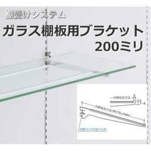 棚受け金具 ガラス棚用ブラケット200ミリ|web-takigawa