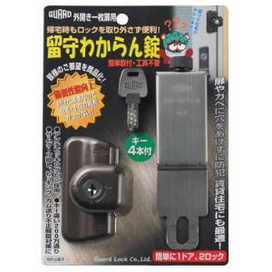 簡易補助錠(鍵) 留守わからん錠No.555|web-takigawa