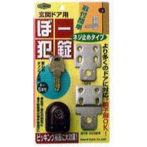 簡易補助錠(鍵) ぼー犯錠No.550K|web-takigawa
