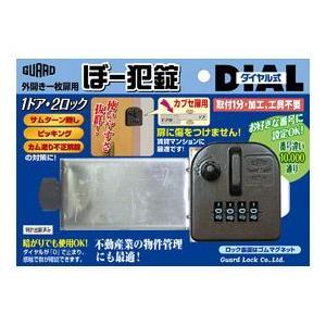 簡易補助錠(鍵) ぼー犯錠ダイヤル式 かぶせ扉用|web-takigawa