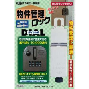 外開き扉用補助錠(鍵) 物件管理ロック ダイヤル式 一般扉用|web-takigawa
