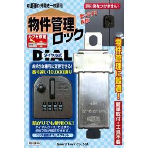 外開き扉用補助錠(鍵) 物件管理ロック ダイヤル式 かぶせ扉用|web-takigawa