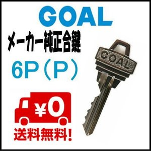 GOAL(ゴール)P(6ピン)キー合鍵 GOALゴール純正スペアキー|web-takigawa