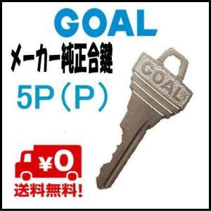 GOAL(ゴールP(5ピン)キー合鍵・GOALゴール純正スペアキー|web-takigawa